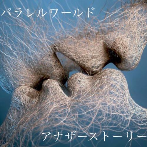 パラレルワールド・アナザーストーリー (Original) - Albert Takagi