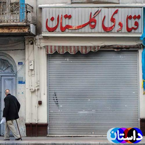 روایت قنادی گلستان - علی خدایی - داستان همشهری - گوینده: آلبرت کوچویی
