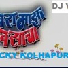 Ganpati Arti Navra Maajha Navs