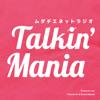 ムダヂエネットラジオ トーキンマニア Talkin` Mania Vol.01 ~ホラー映画に恋して(In love with horror movies)~