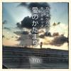 愛のかたまり[Ai no katamari -Kinki Kids] Karaoke cover