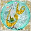 Ali (a.s) Ka Naam Hi Radd-e-Bala Hai  --  Safdar Abbas