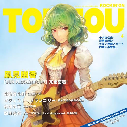 【クロスフェードデモ】ROCKIN'ON TOUHOU VOL.4【東方】