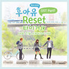 Reset - Tiger JK(feat. 진실 Of Mad Soul Child