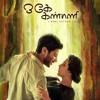 OK Kanmani Love Theme BGM - A R Rahman, Manirathnam
