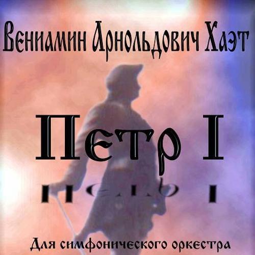 Вениамин Арнольдович ХаЭт, композитор 1896-1975