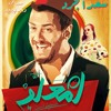 Saad Lamjarred - LM3ALLEM ( Official Music Video) - (سعد لمجرد - لمعلم (فيديو كليب