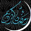 Mahe Ramzan Ho Mubarak [ www.islamicupdate786.blogspot.com