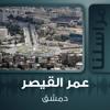 مقاتلو الجنوب يجهزون لبدء معركة باتجاه المناطق الخاضة للنظام في دمشق