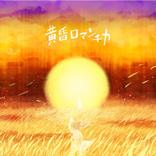 ONE - Twilight Romantica (Acapella)