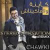 Ahmed Chawki - Kayna Wla Makaynach (Stereo Sensation Remix) كاينة ولا ماكايناش