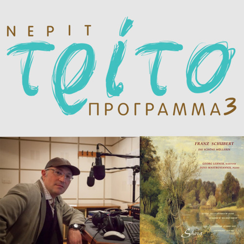 "CD ""Die schöne Müllerin"" broadcasted by NERIT-3rd Program"