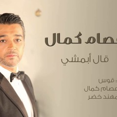 الفنان  عصام كمال - قال أبمشي - Essam Kamal