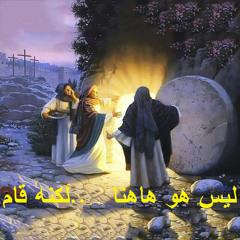 The Resurrection Events - Part 1