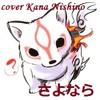 [Cover] Nishino Kana - Sayonara