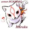 [cover] SCANDAL - ハルカ (Haruka)