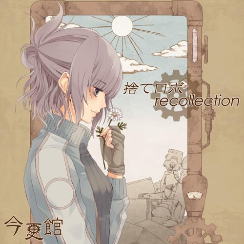 【今更館】捨てロボrecollection クロスフェード