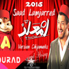 Parodie: Saad Lamjarred - LM3ALLEM ♥♪♥ (Version chipmunks)♥♪♥ (سعد لمجرد - لمعلم (صوت السناجب