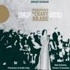 Dorsaf Hamdani - Layali El Ons (Nuits d'intimité)| ليالي الأنس - درصاف حمداني