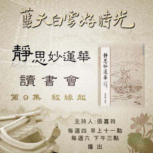 20150507靜思妙蓮華讀書會9