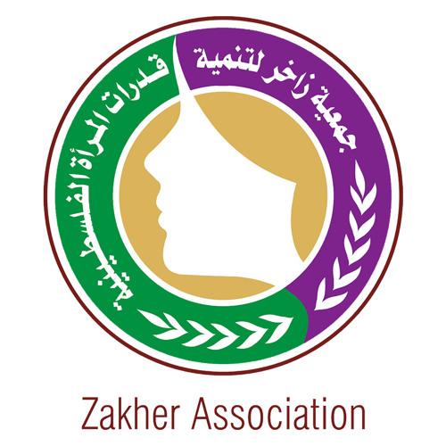 جمعية زاخر لتنمية قدرات المرأة الفلسطينية - حق المرأة في الميراث