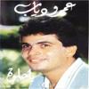 Download يا حلوة ♪ عمرو دياب Mp3
