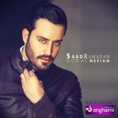 اغنية سعد رمضان - ضد النسيان 2015 - النسخة الاصلية | Saad Ramadan - Dod Al-Nesian