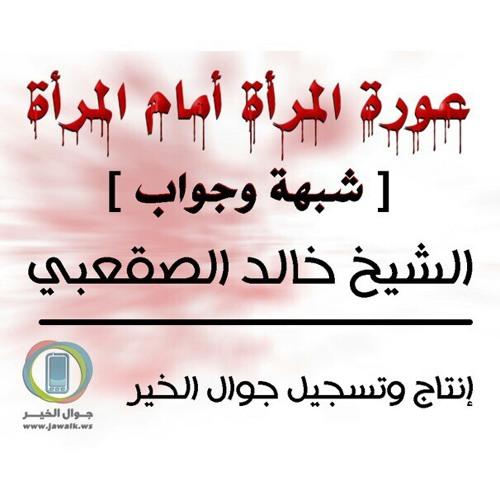 عورة المرأة مع المرأة  Woman  الشيخ خالد الصقعبي.mp3