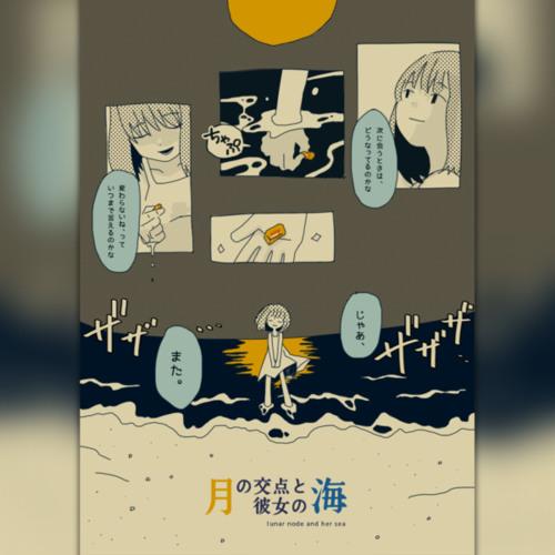 月の交点と彼女の海 / 黄咲愛里(Airi Kizaki, CeVIO)