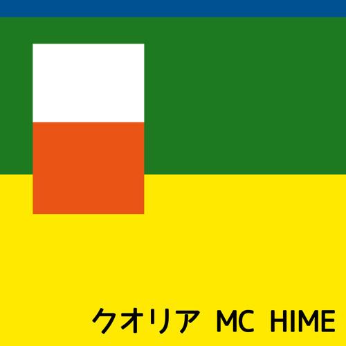 クオリア/MC HIME