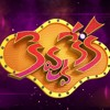 Babu O RamBabu Kevvu Keka Movie Song TheenMaar Dance Mix By DjMadhu And DjNagarjun