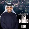 Hussein Al Jasmi - Boshret Kheer(djMODO EDIT)