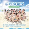 SNH48-盛夏好声音 Manatsu No Sound Good