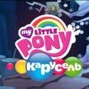 My Little Pony׃ FiM -  A True, True Friend (RUS Karusel)