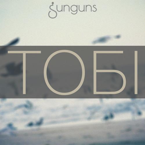 Тобі - 2015