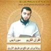 سورة يس ورش بصوت الشيخ محمد هاشم عبد العزيز I Surah Yasin (36) I Mohammed Hashim