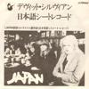 Japan - Adolescent Sex - Japanese Translation