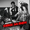 Андреа и Фики - Секс за ден / Andrea ft. Fiki - Sex za den , 2015 (CD-RIP)