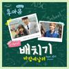 Baechigi (배치기) – 바람에 날려 (Feat. 펀치 (Punch)) [Who Are You – School 2015 OST Part 2 (후아유 – 학교 2015)]