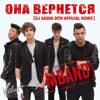 MBAND - Она Вернется (DJ Sasha Dith Official Remix)