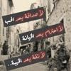 Download انت من دوني نمت-نور الزين Mp3