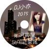 DJ 小亦 2015 (米可專屬 5678 社會搖) mp3