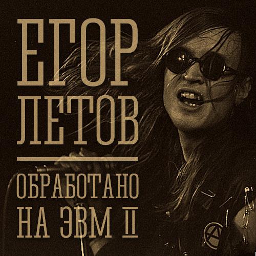 Егор Летов - Обработано на ЭВМ II