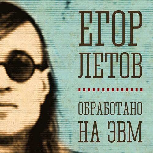 Егор Летов - Обработано на ЭВМ