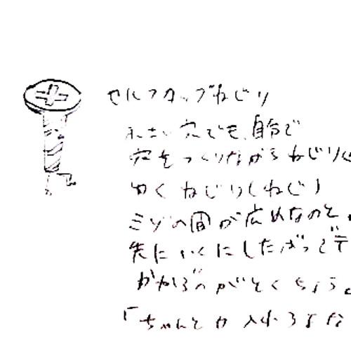 ねじこむきもち(ベータリリース版)
