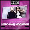 Artik Feat. Asti - Небо Над Москвой (Mike Tsoff & German Avny Radi...