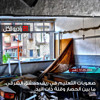 Download صعوبات التعليم في ريف دمشق الشرقي.. ما بين الحصار و قلة ذات اليد Mp3