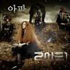 2NE1 - It Hurts (Cover)
