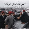 Mina - Betti Sahranah   مينا - بتّي سهرانة