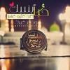 Download علاء عجيزه  قلبك حنين يا نبي Mp3